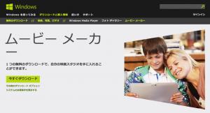 同窓会サイト_Windowsムービーメーカー