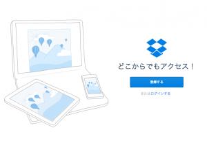 同窓会サイト_Dropbox