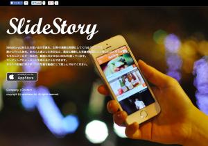 同窓会サイト_SlideStory
