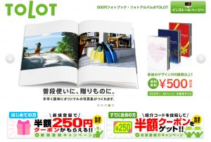 同窓会サイト_TOLOT